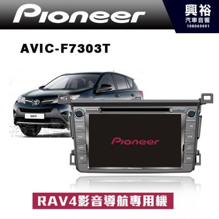 【Pioneer】13~18年 TOYOTA RAV4 8吋影音導航專用機 AVIC-F7303T*DVD+藍芽+導航