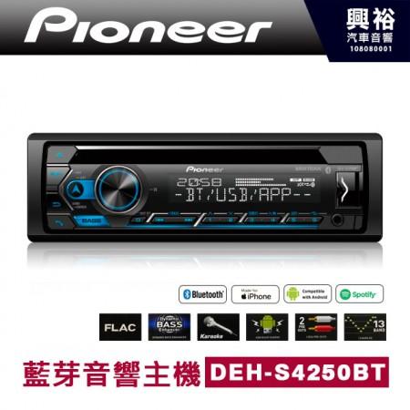 【Pioneer】2020年新款 DEH-S4250BT 藍芽主機 支援安卓手機*先鋒公司貨