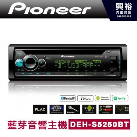 【Pioneer】2020年新款 DEH-S5250BT 藍芽主機 支援安卓手機*先鋒公司貨