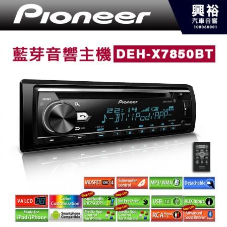 【Pioneer】DEH-X7850BT 藍芽主機 支援FLAC音樂檔*先鋒公司貨