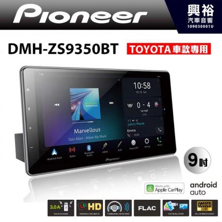 【PIONEER】先鋒 DMH-ZS9350BT 9吋 藍芽觸控螢幕主機 *WiFi+Apple無線CarPlay+Android Auto+HDMI  ※TOYOTA車款專用