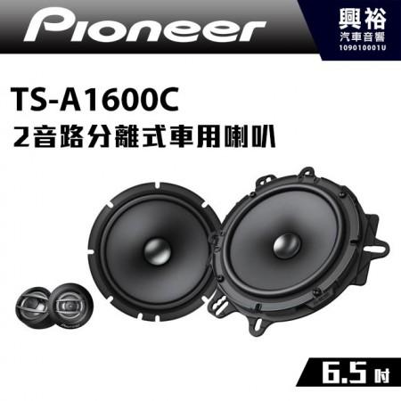 【Pioneer】TS-A1600C 6.5吋2音路分離式車用喇叭*350W MAX先鋒公司貨