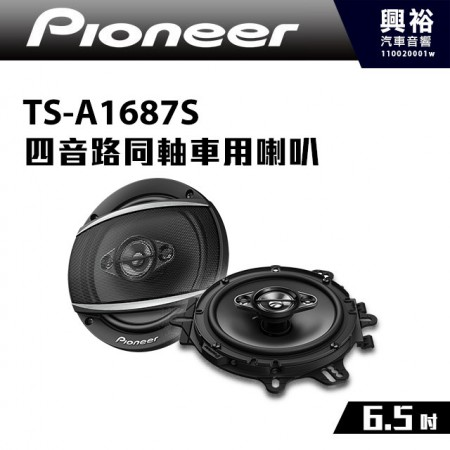 【Pioneer】TS-A1687S 6.5吋4音路車用同軸喇叭*350W大功率.先鋒公司貨