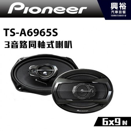 【Pioneer】TS-A6965S 6x9 吋3音路同軸式喇叭*400W Max 先鋒公司貨