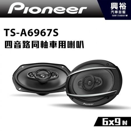 【Pioneer】TS-A6967S 6x9吋 四音路同軸車用喇叭*450W大功率.先鋒公司貨
