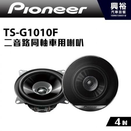 【Pioneer】TS-G1010F 4吋 二音路同軸車用喇叭*190W大功率.先鋒公司貨