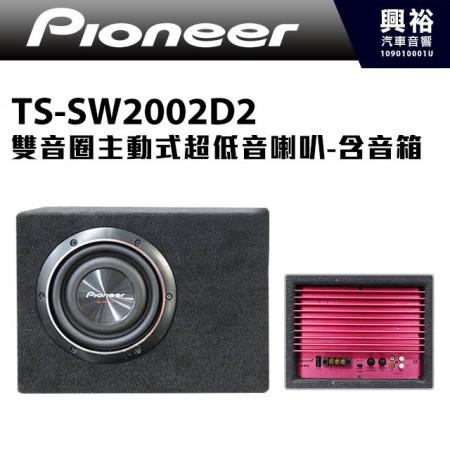 【Pioneer】TS-SW2002D2 雙音圈主動式超低音喇叭-含音箱 *先鋒公司貨