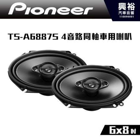 【Pioneer】TS-A6887S 6x8吋 4音路同軸車用喇叭*350W公司貨