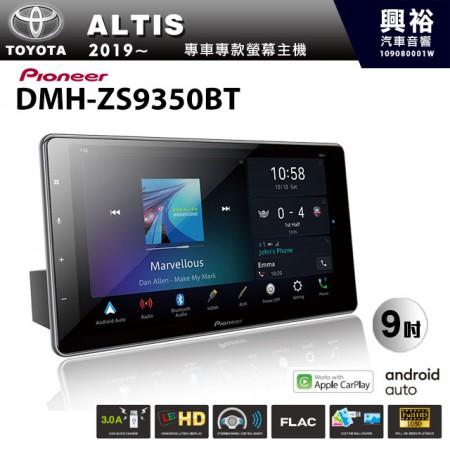 (無現貨需預購)【PIONEER】2019~年TOYOTA ALTIS專用 先鋒DMH-ZS9350BT 9吋 藍芽觸控螢幕主機 *WiFi+Apple無線CarPlay+Android Auto+HDMI