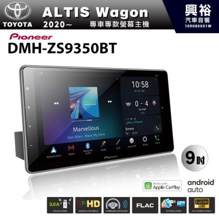 (無現貨需預購)【PIONEER】2020~年TOYOTA ALTIS Wagon專用 先鋒DMH-ZS9350BT 9吋 藍芽觸控螢幕主機 *WiFi+Apple無線CarPlay+Android Auto+HDMI