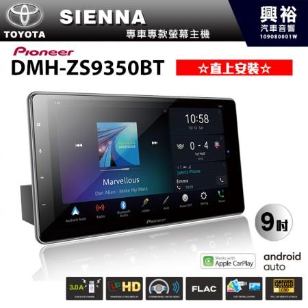 【PIONEER】TOYOTA SIENNA專用 先鋒DMH-ZS9350BT 9吋 藍芽觸控螢幕主機 *WiFi+Apple無線CarPlay+Android Auto+HDMI ※直上安裝