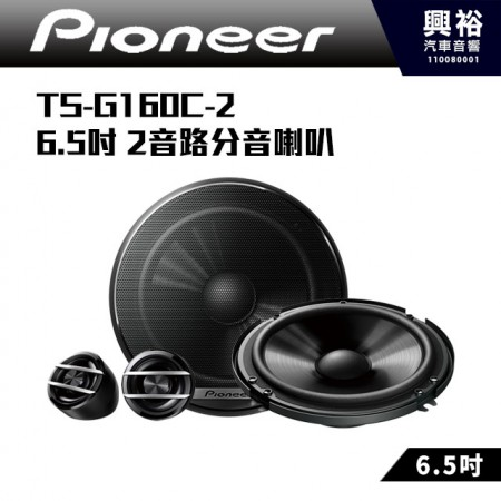 【Pioneer】TS-G160C-2 6.5吋 2音路分音喇叭車用喇叭 分離式喇叭*全新盒裝公司貨