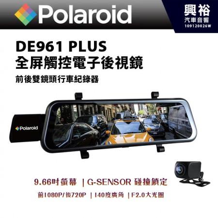 【Polaroid】寶麗萊DE961 PLUS 前後雙鏡頭電子後視鏡*前1080P/後720P/9.66吋顯示屏/觸控屏/140度廣角/倒車顯影※GPS選配