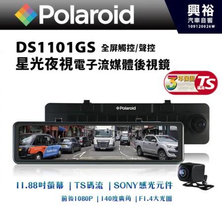 【Polaroid】寶麗萊DS1101GS 星光夜視電子後視鏡*前後1080P/TS碼流/SONY感光元件/11.88吋顯示屏/140度廣角/語音控制/觸控螢幕/倒車顯影*三年保固※GPS選配