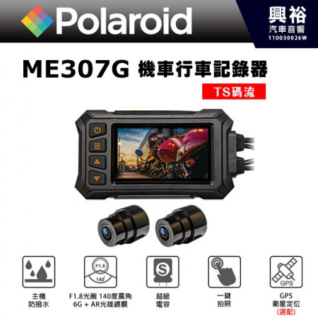 【Polaroid】寶麗萊 ME307G青蜂 機車前後雙錄防水行車紀錄器*前1080P/後720P/TS碼流/一鍵拍照/140廣角/G-Sensor碰撞