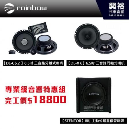 【rainbow+STENTOR】專業級音響特惠組DL-C6.2+DL-X6 6.5吋喇叭+8吋500w主動式超重低音喇叭*完工價