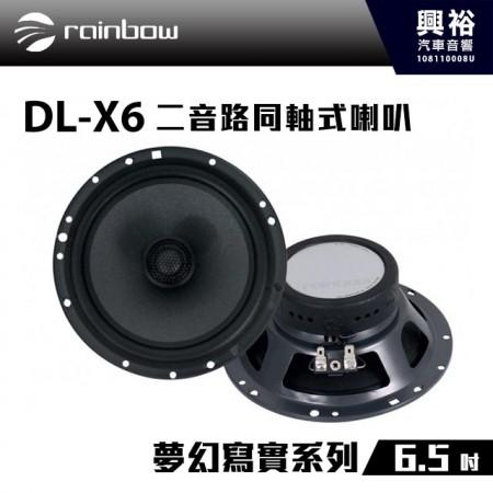 【rainbow】DL-X6 6.5吋二音路同軸式喇叭*正品公司貨