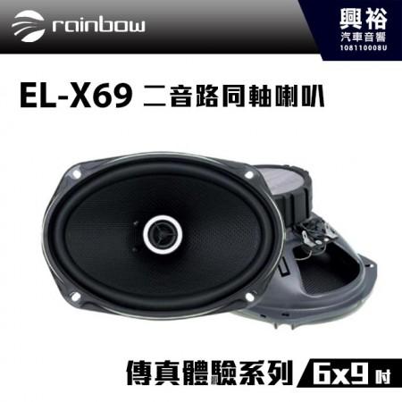 【rainbow】 EL-X69 6x9吋二音路同軸喇叭*正品公司貨