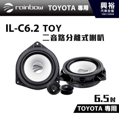 【rainbow】TOYOTA專用 IL-C6.2 TOY 6.5吋 二音路分離式喇叭 *正品公司貨