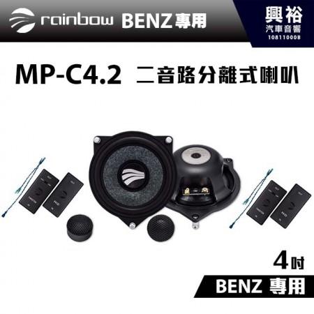 【rainbow】德國原裝BENZ W213、W202、W222專用 MP-C4.2 4吋二音路分離式喇叭*適用2014年以後
