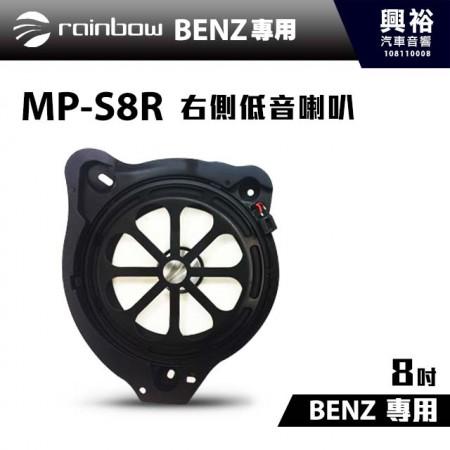 【rainbow】德國原裝BENZ W213、W202、W222適用 8吋 右側低音喇叭 MP-S8R *適用2014年以後車種