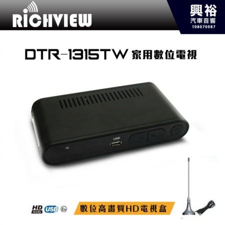 【大吉】Richview DTR-1315TW 家用數位高畫質HD電視盒*團購另有優惠