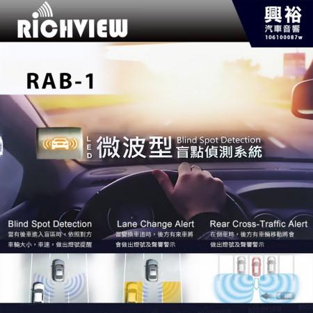 【RiCHVIEW】大吉國際RAB-1 LED微波型盲點監視系統 *公司貨
