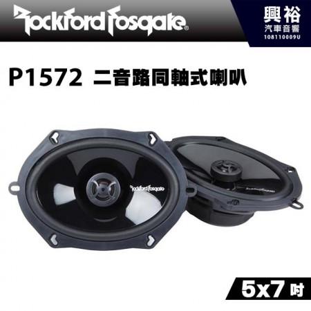 【RockFordFosgate】P1572  5x7吋二音路同軸喇叭