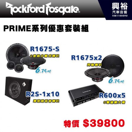 【RockFordFosgate】PRIME系列優惠套裝組 R1675-S兩音路分離喇叭+R1675x2同軸喇叭+R2S-1x10薄型超低音喇叭+R600x5 五聲道擴大機*完工價