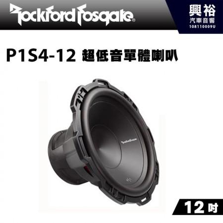 【RockFordFosgate】P1S4-12 12吋超低音單體喇叭