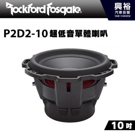 【RockFordFosgate】P2D2-10 10吋超低音單體喇叭