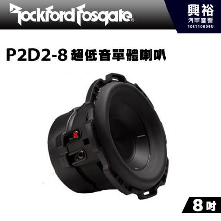 【RockFordFosgate】P2D2-8 8吋超低音單體喇叭