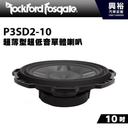 【RockFordFosgate】P3SD2-10 10吋超薄型超低音單體喇叭