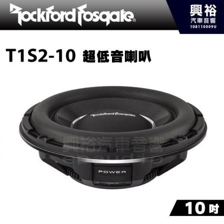 【RockFordFosgate】10吋超低音喇叭 T1S2-10