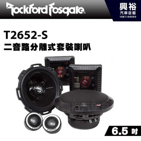 【RockFordFosgate】T2652-S 6.5吋二音路分離式套裝喇叭