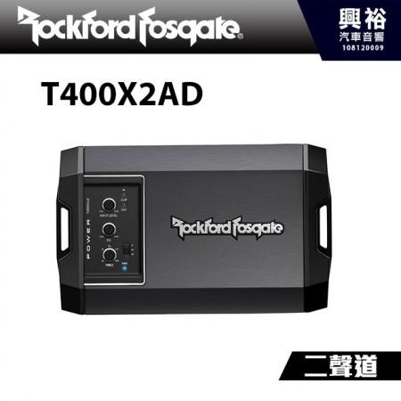 【RockFordFosgate】T400X2AD 二聲道擴大機