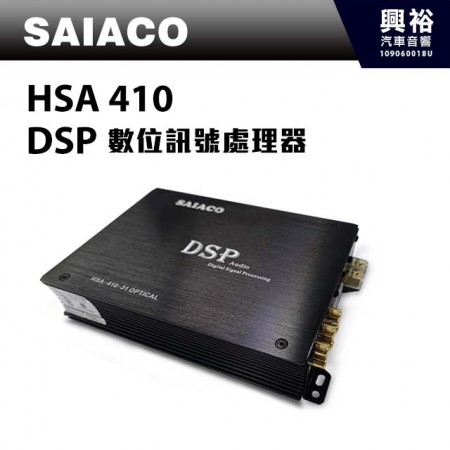 【SAIACO】HSA-410 DSP數位處理器 *公司貨