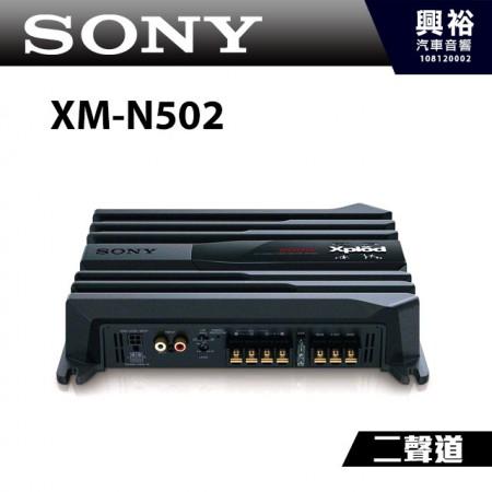【SONY】XM-N502 二聲道擴大機