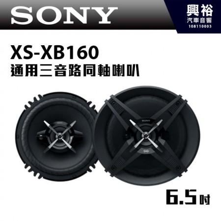 【SONY】XS-XB160 6吋/6.5吋 通用三音路同軸喇叭 *350w大功率輸出