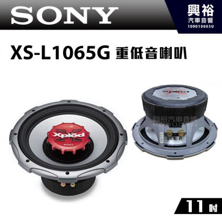 【SONY】原廠11吋重低音喇叭 XS-L1065G*雙音圈.1000W.輕量級鋁盆