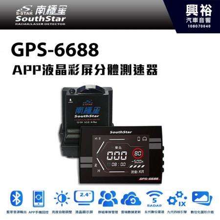 【南極星】GPS-6688 APP 液晶彩屏分體全頻測速器 *九代四核引擎