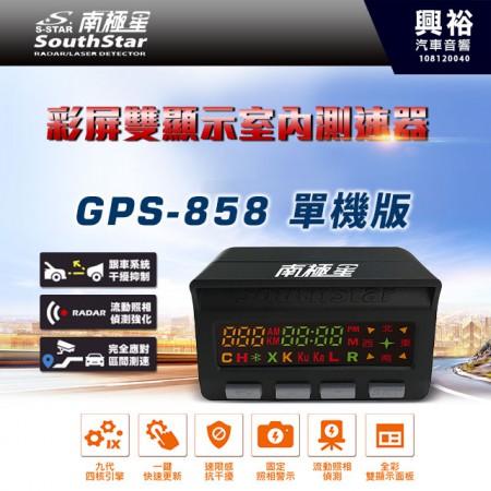 【南極星】GPS-858 單機版 彩屏雙顯示室內測速器*九代四核引擎+1鍵快速更新*