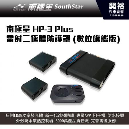 【南極星】HP-3 Plus 雷射二極體防護罩 (數位旗艦版)*含安裝價位