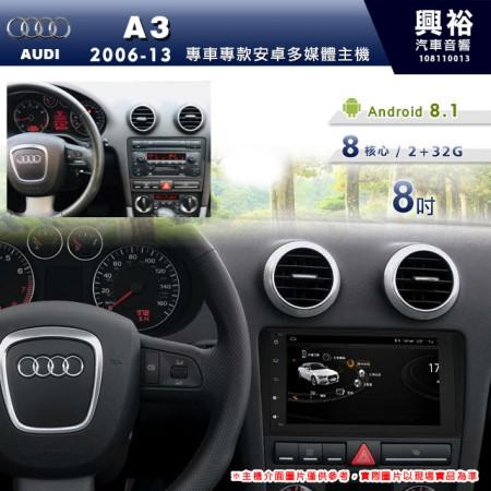 【專車專款】2006~13年A3專用8吋安卓主機*藍芽+導航+安卓*8核2+32※倒車選配