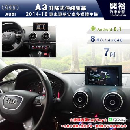 【專車專款】2014~18年A3專用7吋升降式伸縮螢幕安卓機**藍芽+導航+內建CarPlay*8核4+64※倒車選配