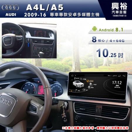【專車專款】2009~16年A4L/A5專用10.25吋無碟安卓主機*8核4+64※倒車選配