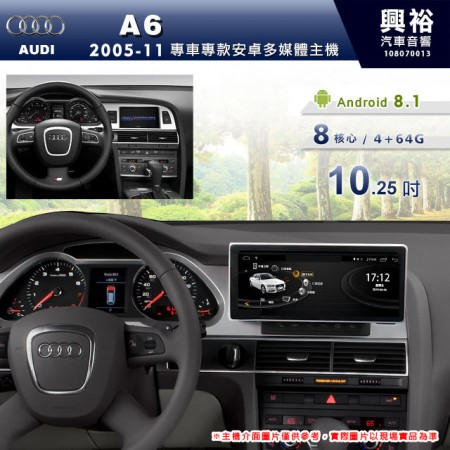 【專車專款】2005~11年A6專用10.25吋無碟安卓主機*8核4+64※倒車選配