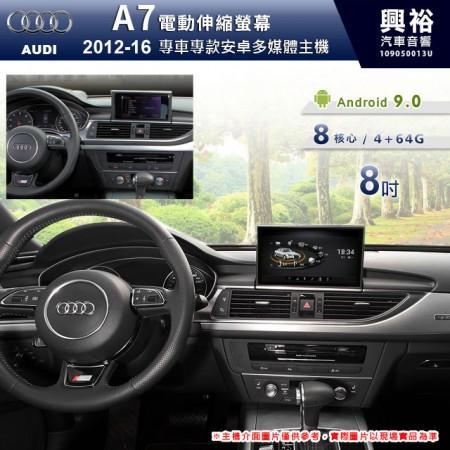 【專車專款】2012~16年 AUDI A7 專用8吋電動伸縮型 無碟安卓主機*藍芽+導航+安卓*8核4+64※倒車選配