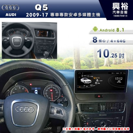【專車專款】2009~17年Q5專用10.25吋無碟安卓主機*8核4+64※倒車選配