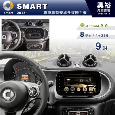 【專車專款】2016~19年SMART專用9吋無碟安卓機*8核心4+32G※倒車選配